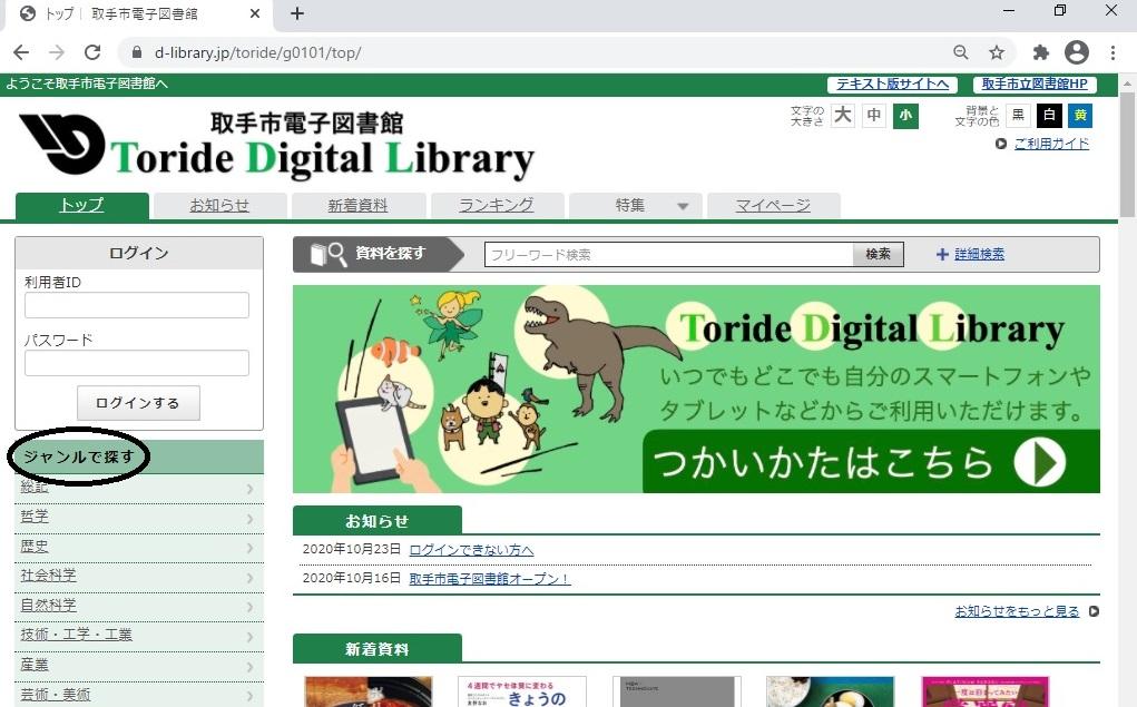 電子図書館ジャンル選択