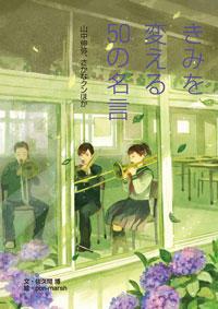 『きみを変える50の名言 山中伸弥、さかなクンほか』の表紙画像