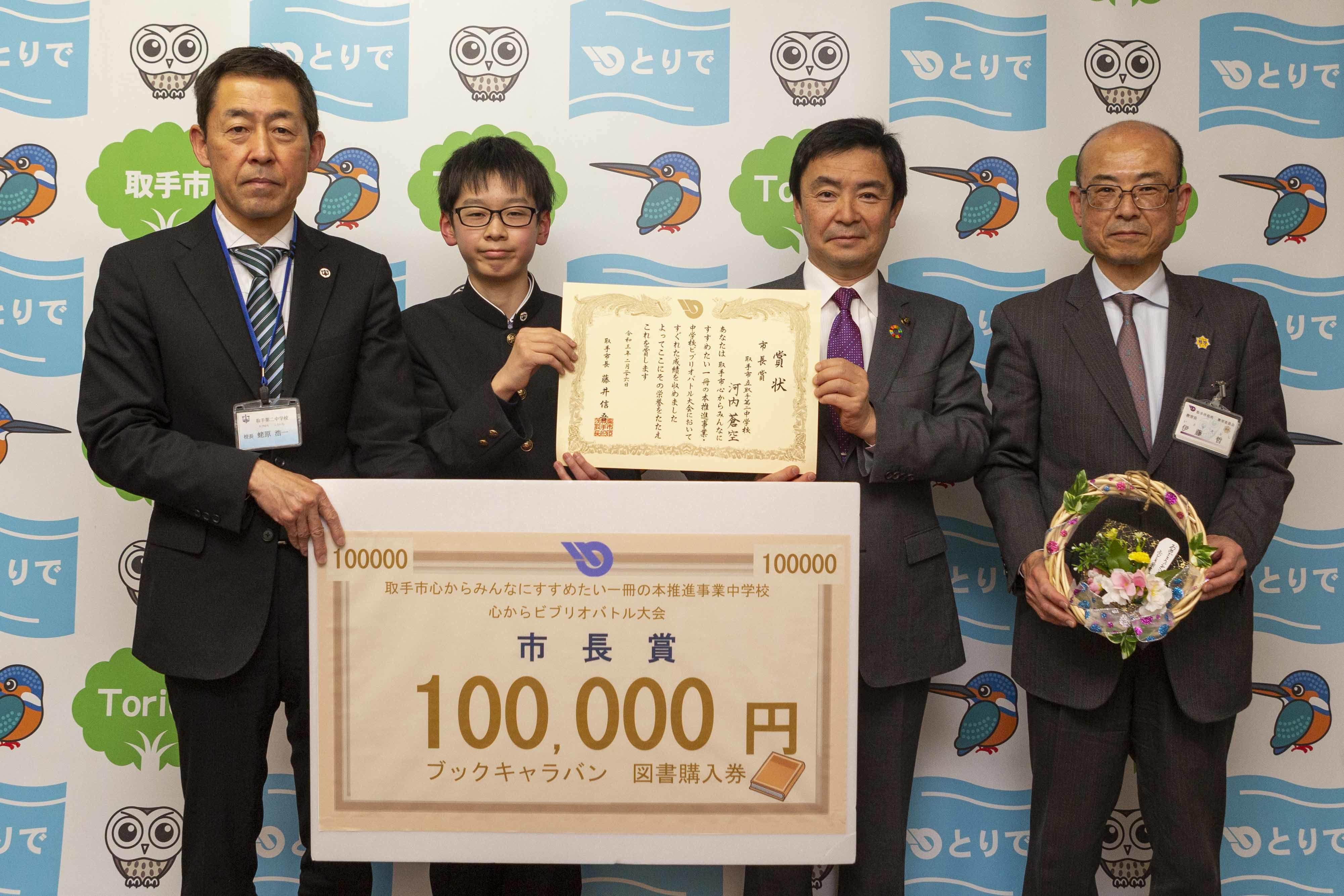 受賞者と市長、教育長、教職員